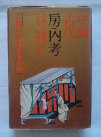 《中国古代房内考》