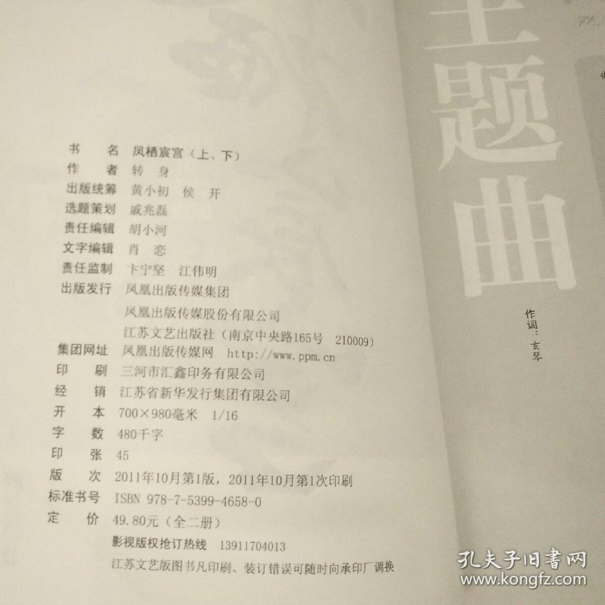求书《凤栖宸宫》作者转身的所有完结小说 发送全的可以有额外附加分