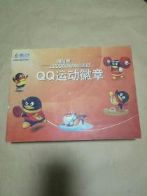 腾讯网2008你的网络主场QQ运动徽章(全套34枚)