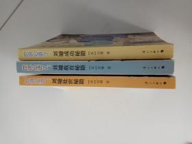 世说心语:刘墉处世秘籍、刘墉教育秘籍、刘墉成功秘籍(三册合售)