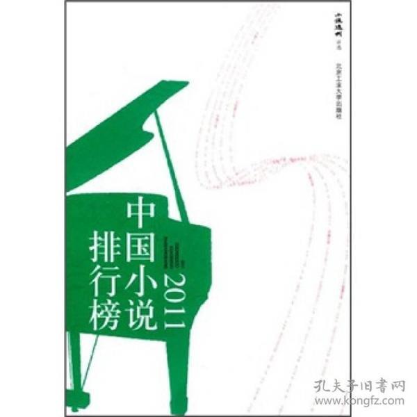 2011中国小说排行榜
