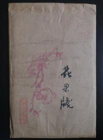 《花果笺》(木板水印信笺.一袋10图48张)