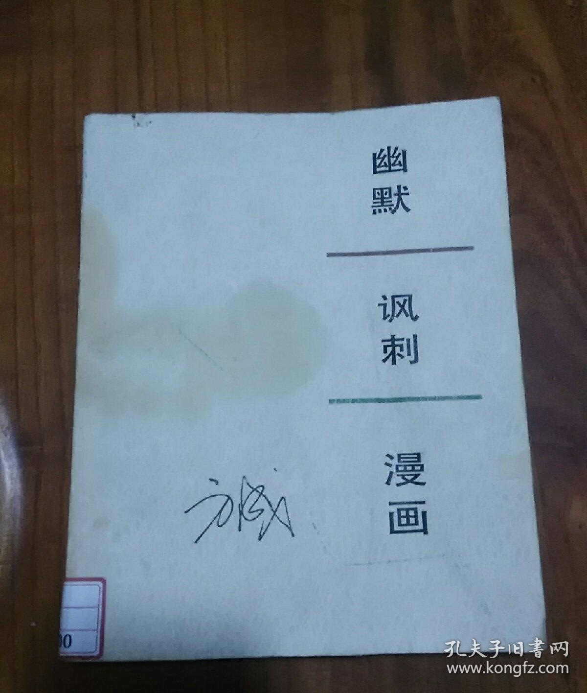 方成漫画:a漫画v漫画漫画三联书店作品手抄报关于图片