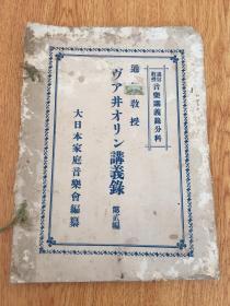 1921年日本音乐书《ヴア井オリン讲义录》16开大本一册