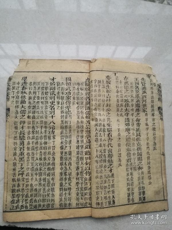 氏族笺释卷五卷六合订,讲姓氏源流的。
