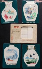77年《工艺花瓶》年历卡套片带原盒