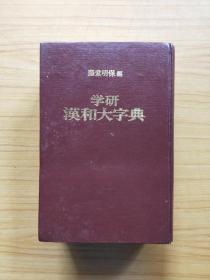学研汉和大字典