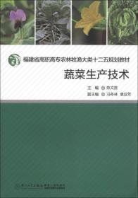 蔬菜生产技术
