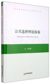 现代政府管理与法律实践书系:公共选择理论探索