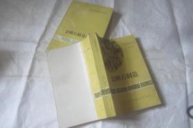 金刚石制造  《磨料磨具制造》丛书之二