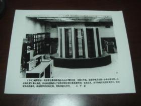 向科技高峰攀登 建国三十五周年重大科技成果集锦 (配合国庆宣传稿之二):14、我国研制成功的第一台每秒钟运算一亿次的巨型计算机系统(新华社新闻展览照片1984年)