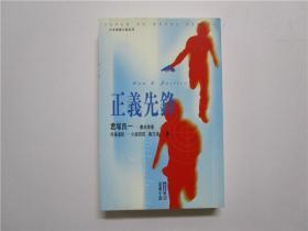 日本电视小说 正义先锋
