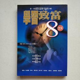 《学习致富8堂课》第一届国际培训菁英论坛合辑