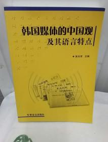 韩国媒体的中国观及其语言特点