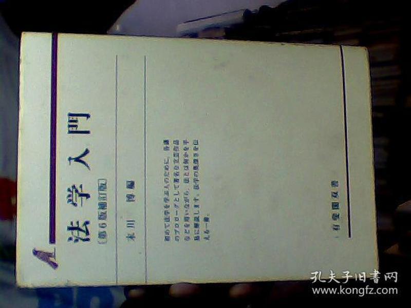 日文原版  法学入门  第六版补丁版