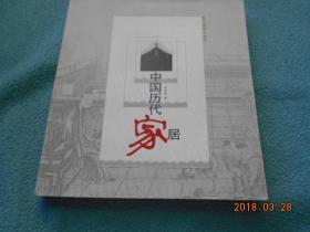 中国历代家居