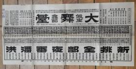 上海伶界聯合會義演 (特大號): 麒麟童   金素雯主演《新排全部夜審潘洪》 (特大號) 【鑫記大舞臺 77.5+36cm單面】