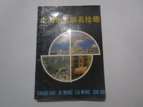 上海地名路名拾趣