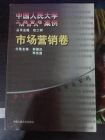 中国人魔in大学工商管理MBA案例--市场营销卷(学工商管理、读精选案例)