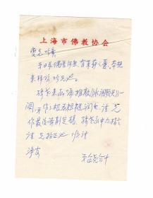 著名诗词学家、原上海佛协副主席、民进副主席 吴企尧 信札一通一页