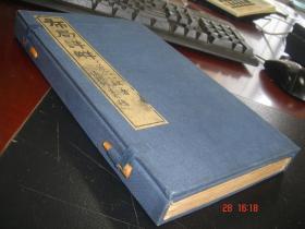 民国11年线装古籍著名围棋谱《布局详解》图文并茂围棋经典