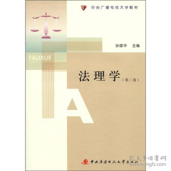 中央广播电视大学教材:法理学(第2版)