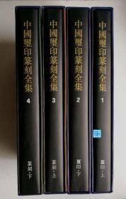 【中国玺印篆刻全集(精装4函全4册)】上海书画出版社1999年版  【非台湾锦绣翻印本】
