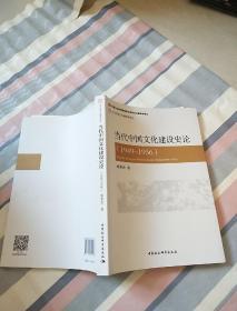 当代中国文化建设史论1949-1956