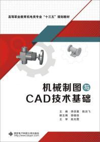 机械制图与CAD技术基础(高职)