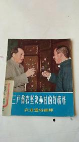 老画册 三户贫农坚决办社的好榜样 1956年一版一印