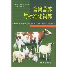 畜禽营养与标准化饲养