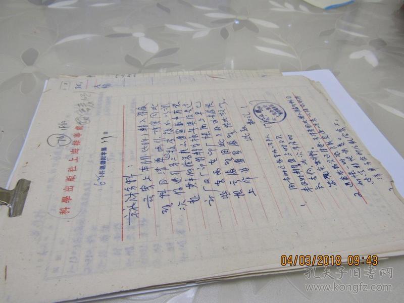 科学出版社上海办事处信表10页  912