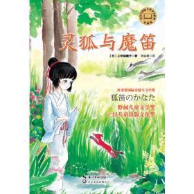 灵狐与魔笛(彩插版)布谷鸟国际大奖童书系列