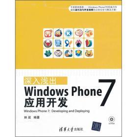 深入浅出:Windows Phone 7应用开发(配光盘)