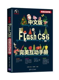 中文版Flash CS6完美互动手册(配光盘)