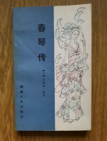 春琴传 [日]谷崎润一郎著 [1984年一版一印] 品佳