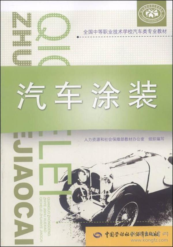 全国中等职业技术学校汽车类专业教材:汽车涂装