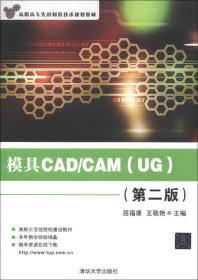 Advanced Manufacturing Technology Planning Textbook for Higher Vocational Colleges: Mold CAD / CAM (UG) (2nd Edition)