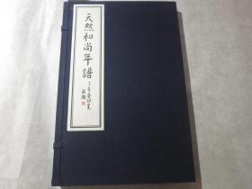 《天然和尚年谱》 1函1册全