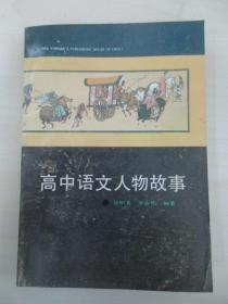 高中语文人物故事 中国工人出版社1990年 32开平装