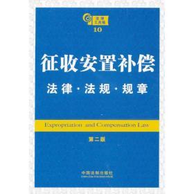 征收安置补偿法律 法规 规则 第二版