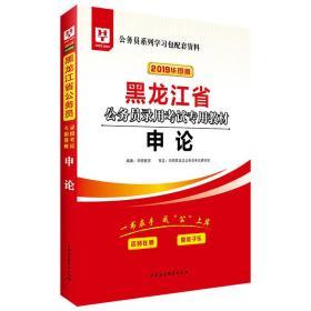 华图教育·2019黑龙江省公务员录用考试专用教材:申论