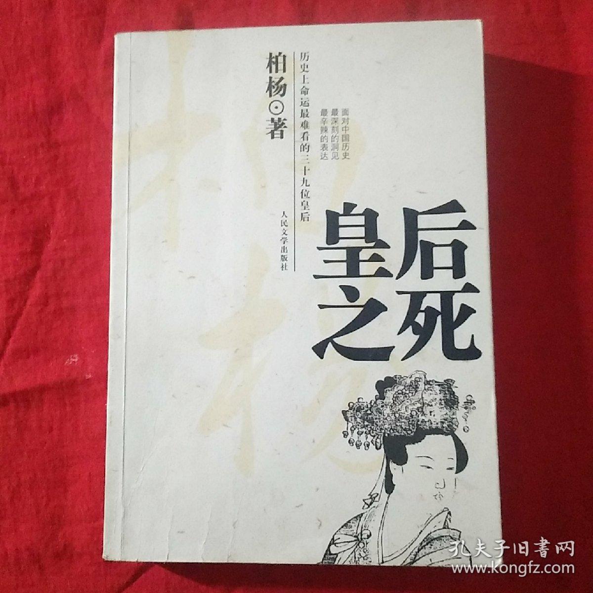 《皇后之死》小说在线阅读 柏杨的代表著作/小说/杂文集 世界名著网