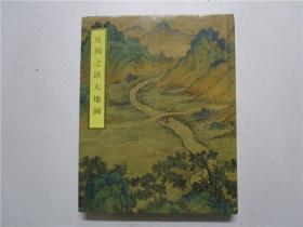 丝绸之路大地图