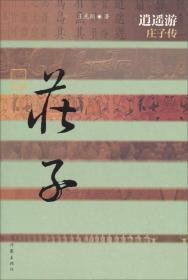 中国历史文化名人传丛书:逍遥王庄子传.庄子(精装)