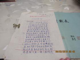 科学出版社上海办事处表1份+信2页  912