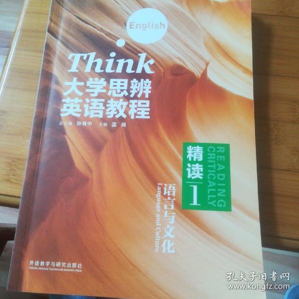 大学思辨英语教程