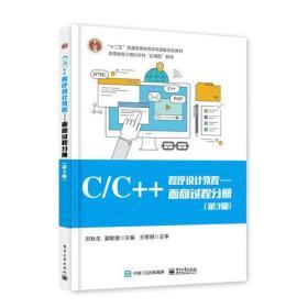 C/C++程序设计教程/面向过程分册(第3版)