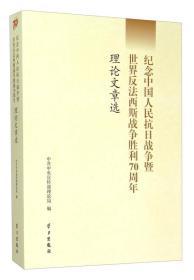 纪念中国人民抗日战争暨世界反法西斯战争胜利70周年理论文章选