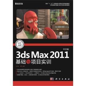 中文版3ds Max 2011基础与项目实训(DVD光盘)